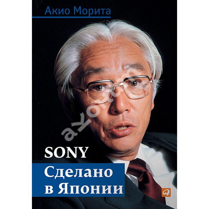 Sony. Сделано в Японии - Акио Морита (978-5-9614-5694-3)