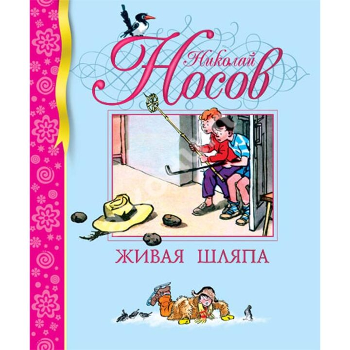 Живая шляпа - Николай Носов (978-5-389-00154-1)