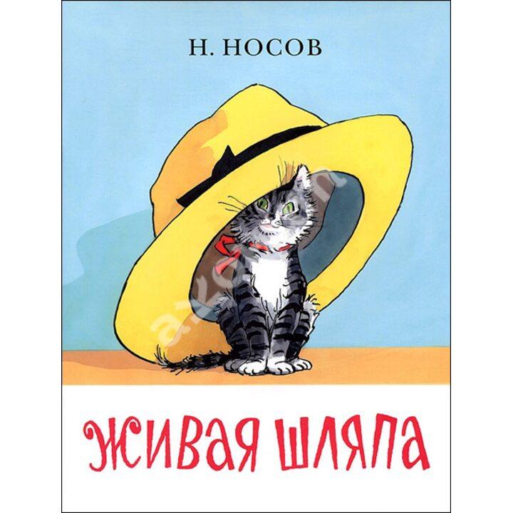 Живая шляпа - Николай Носов (978-5-00041-026-4)