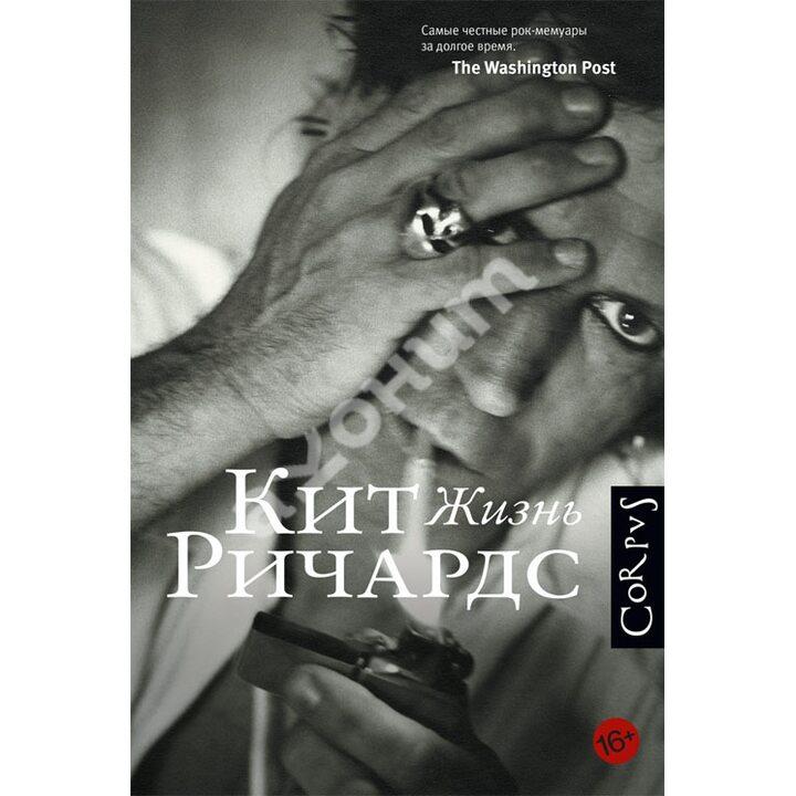 Жизнь - Кит Ричардс (978-5-17-080037-7)