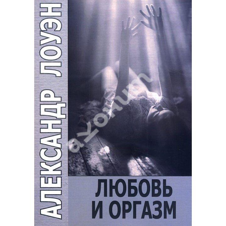 Любовь и оргазм - Александр Лоуэн (978-5-7312-0342-5)