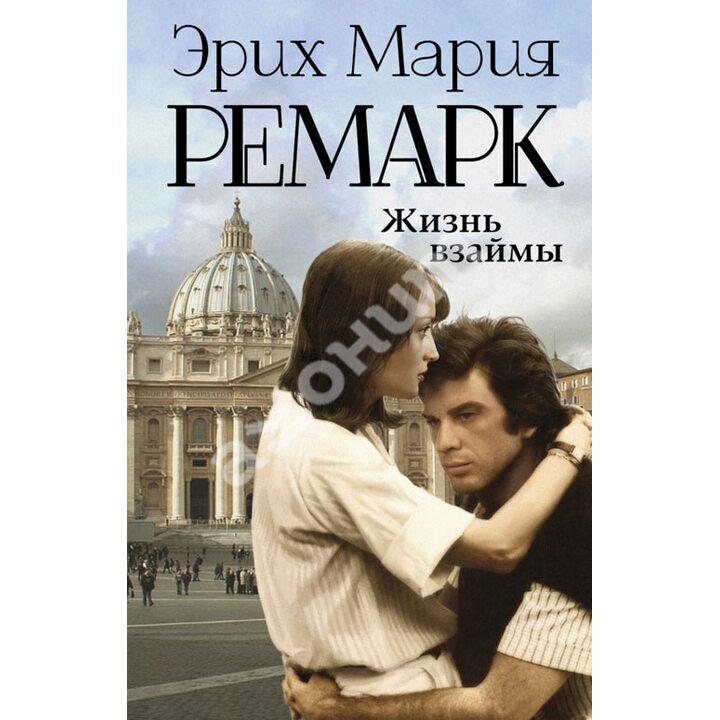 Жизнь взаймы - Эрих Мария Ремарк (978-5-17-081434-3)
