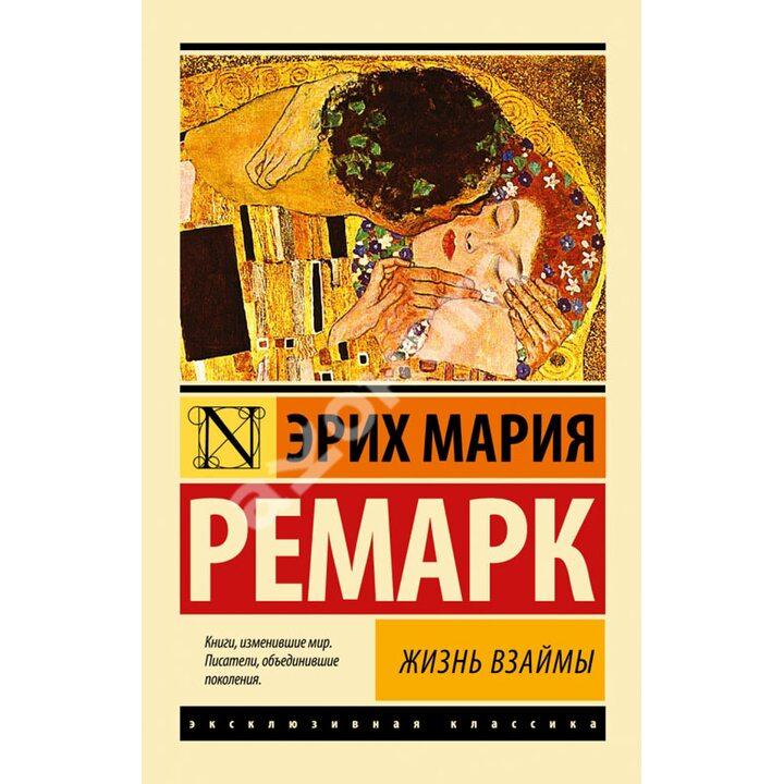 Жизнь взаймы - Эрих Мария Ремарк (978-5-17-081140-3)