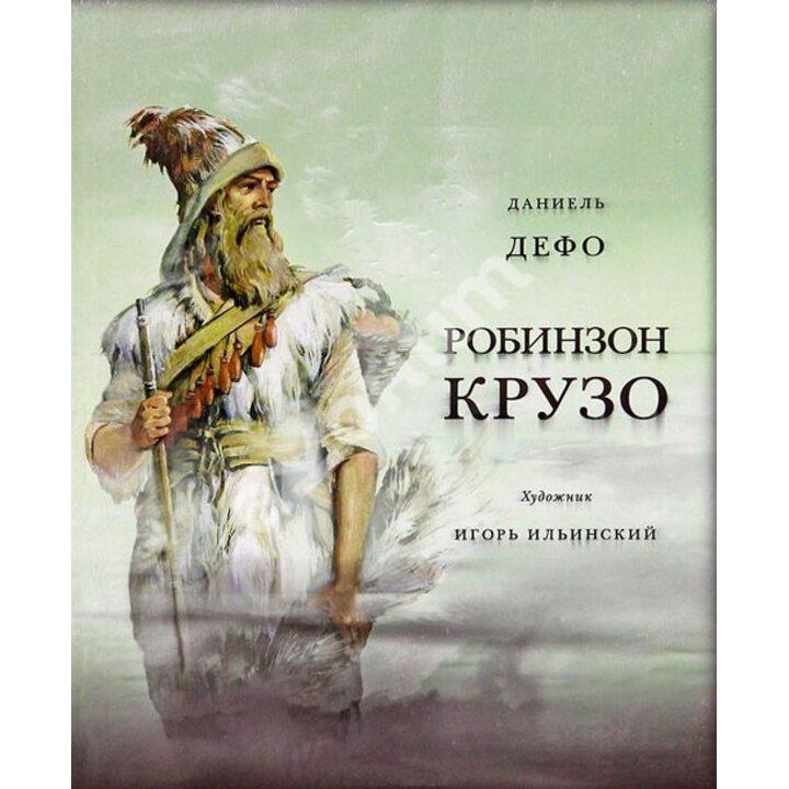 Жизнь и удивительные приключения морехода Робинзона Крузо - Даниель Дефо (978-5-4335-0497-4)