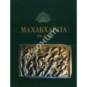 Махабхарата . Прикінцеві книги 15-18