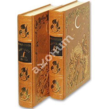 Мертвые души. В 2-х томах (золотой обрез)