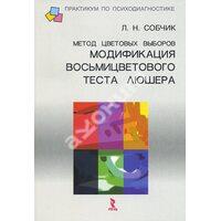 Метод цветовых выборов - модификация восьмицветового теста Люшера