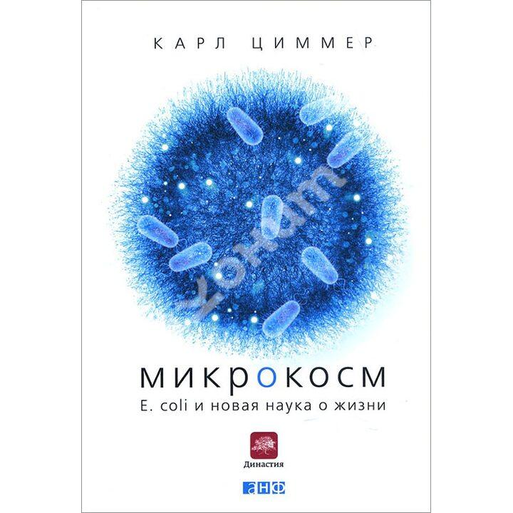 Микрокосм: E. coli и новая наука о жизни - Карл Циммер (978-5-91671-512-5)