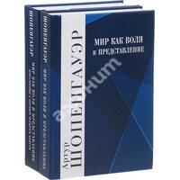 Мир как воля и представление (комплект из 2-х книг)