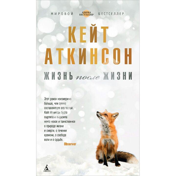 Жизнь после жизни - Кейт Аткинсон (978-5-389-11228-5)