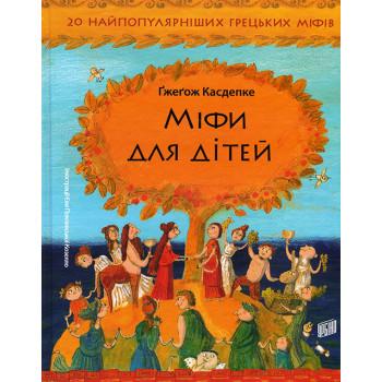 Міфи для дітей . 20 найпопулярнішіх грецький міфів