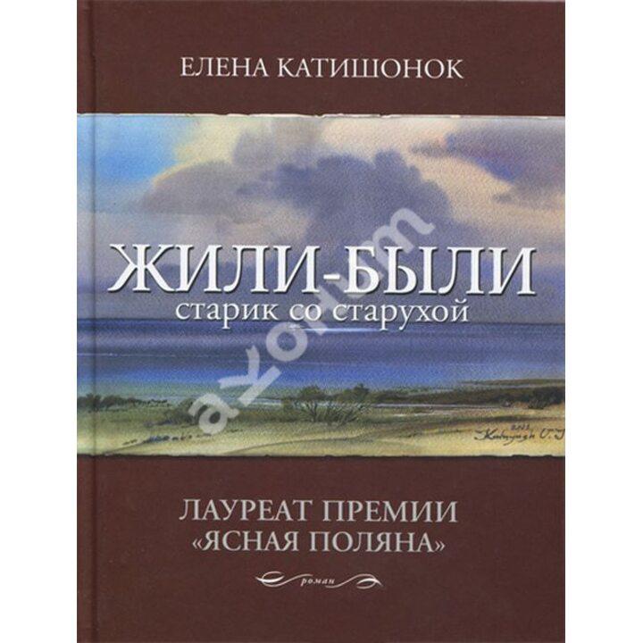 Жили-были старик со старухой - Елена Катишонок (978-5-9691-1509-5)