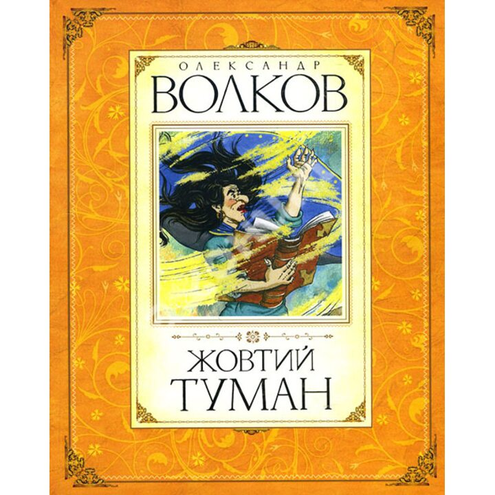 Жовтий туман - Олександр Волков (978-617-526-289-4)