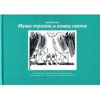 Муми-тролль и конец света. Самый первый комикс Туве Янссон о муми-троллях, выходивший в 1947-1948 годах на станицах газеты Ny Tid