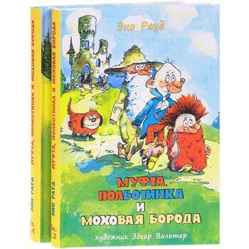 Муфта , полботинка і Мохова Борода . У 2 - х томах