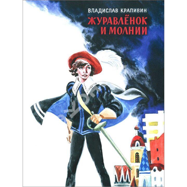 Журавленок и молнии - Владислав Крапивин (978-5-9104-5664-2)