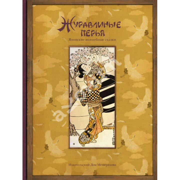 Журавлиные перья. Японские волшебные сказки - (978-5-91045-636-9)