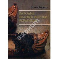 Народні шкіряні вироби українців . Витоки , становлення и розвиток традіцій