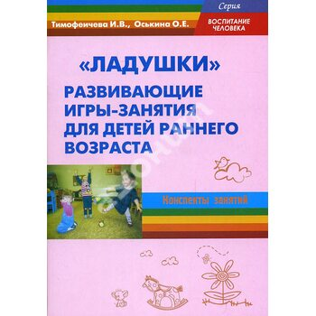 «Ладушки». Развивающие игры-занятия для детей раннего возраста. Конспекты занятий