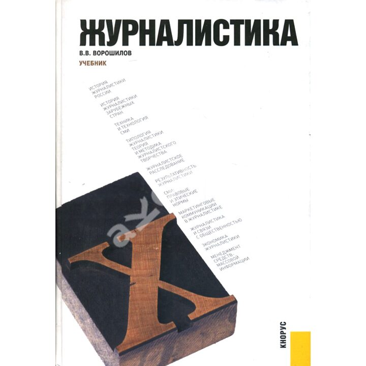 Журналистика - Валентин Ворошилов (978-5-406-00745-7)