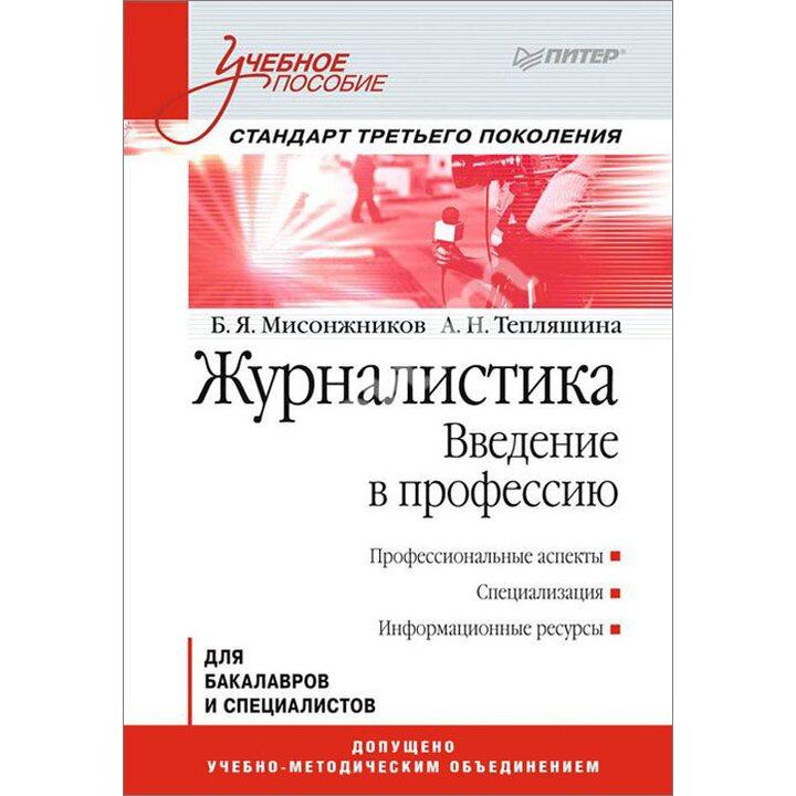 Журналистика. Введение в профессию - Алла Тепляшина, Борис Мисонжников (978-5-496-00418-3)