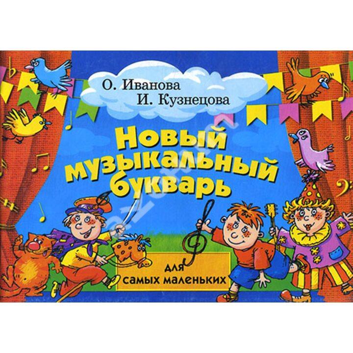 Новый музыкальный букварь для самых маленьких - Ирина Кузнецова, Оксана Иванова (979-0-66003-527-6)