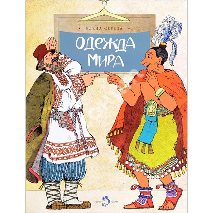 Одежда мира - Елена Середа (978-5-906788-41-2)