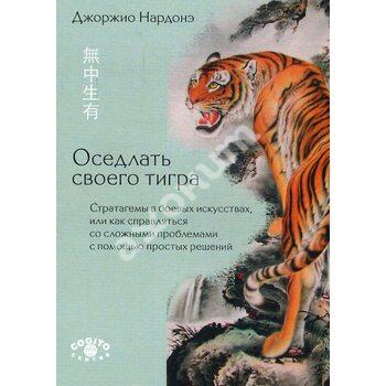 Осідлати свого тигра