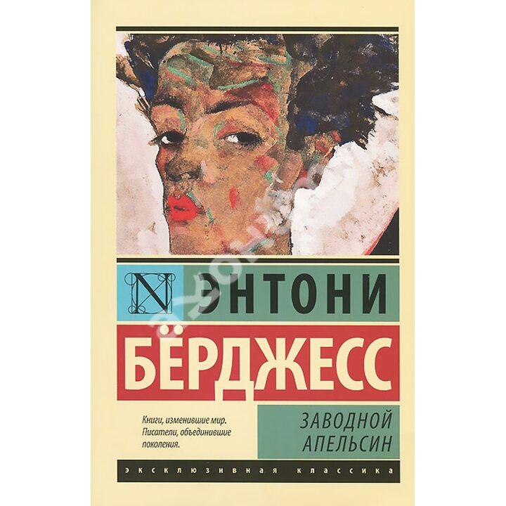 Заводной апельсин - Энтони Бёрджесс (978-5-17-080109-1)
