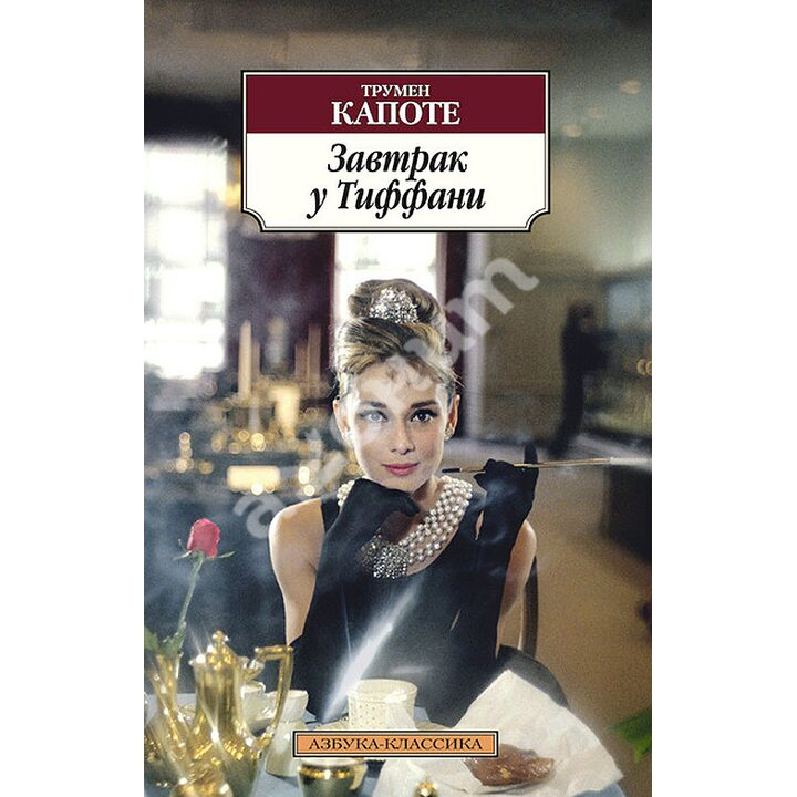 Завтрак у Тиффани - Трумен Капоте (978-5-389-08670-8)