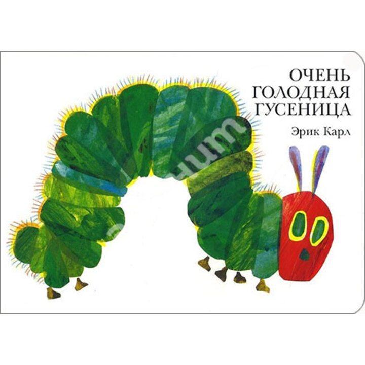 Очень голодная гусеница - Эрик Карл (978-5-4370-0154-7)