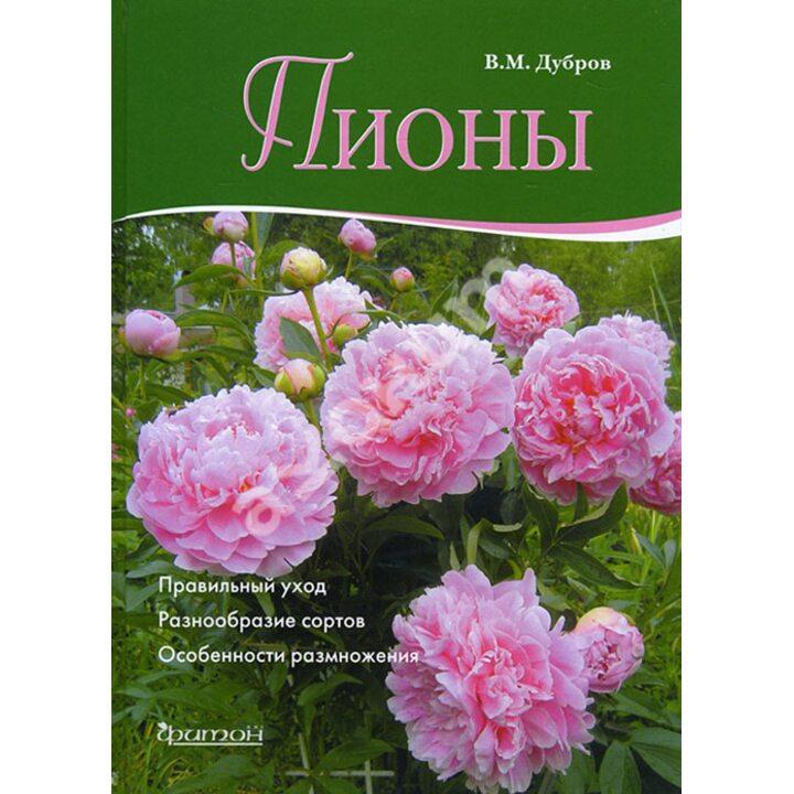 Пионы - Владимир Дубров (978-5-906811-19-6)