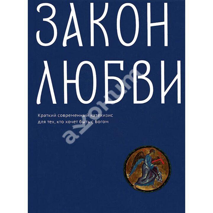 Закон Любви. Краткий современный катехизис для тех, кто хочет быть с Богом - Ольга Клюкина (978-5-91761-193-8)