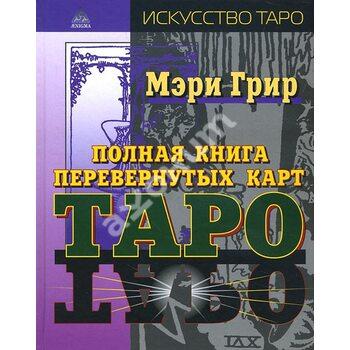 Повна книга перевернутих карт Таро