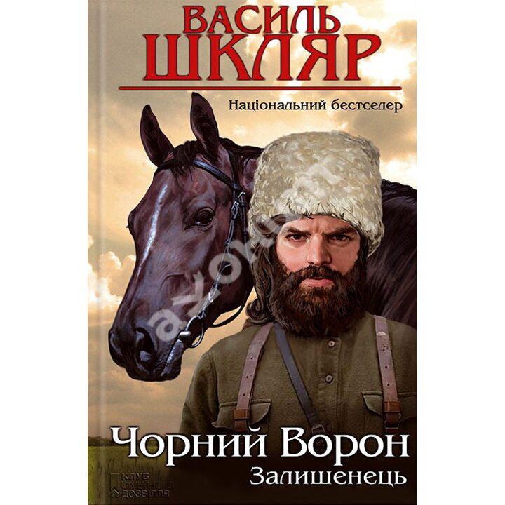 Залишенець. Чорний ворон - Василь Шкляр (978-966-14-7839-7)