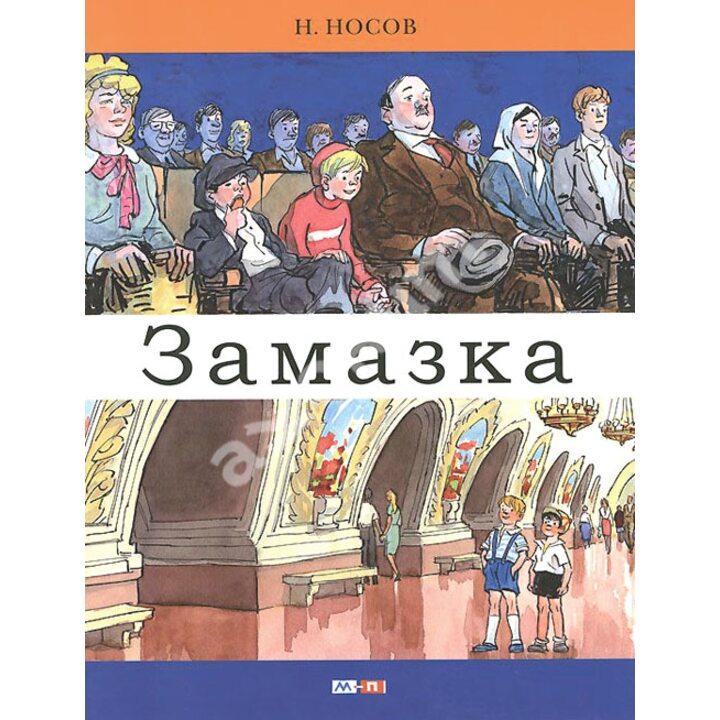 Замазка - Николай Носов (978-5-00041-028-8)