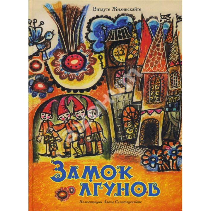 Замок лгунов - Витауте Жилинскайте (978-5-9268-1464-1)