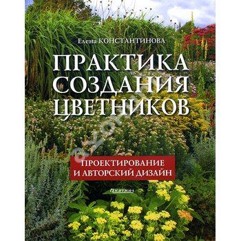 Практика створення квітників . Проектування і авторський дизайн