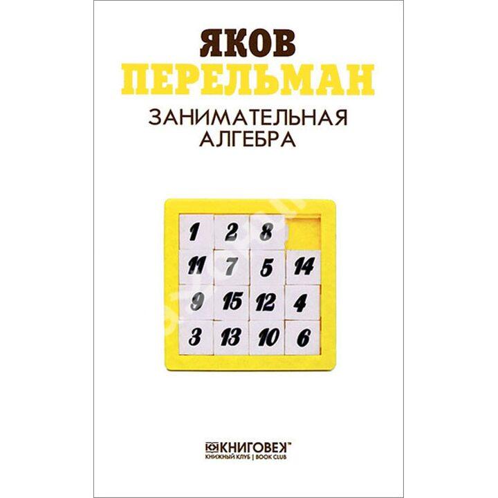 Занимательная алгебра - Яков Перельман (978-5-4224-1045-3)