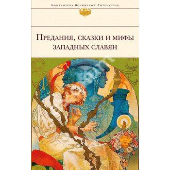 Перекази, казки і міфи західних слов'ян
