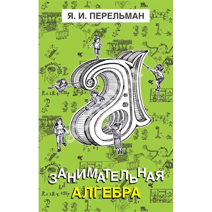 Занимательная алгебра - Яков Перельман (978-5-906122-19-3)