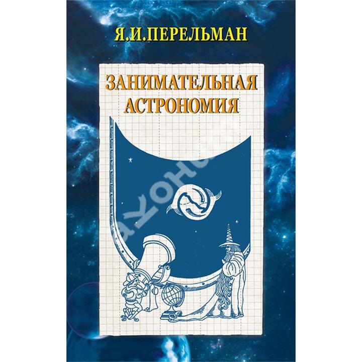 Занимательная астрономия - Яков Перельман (978-5-906122-22-3)
