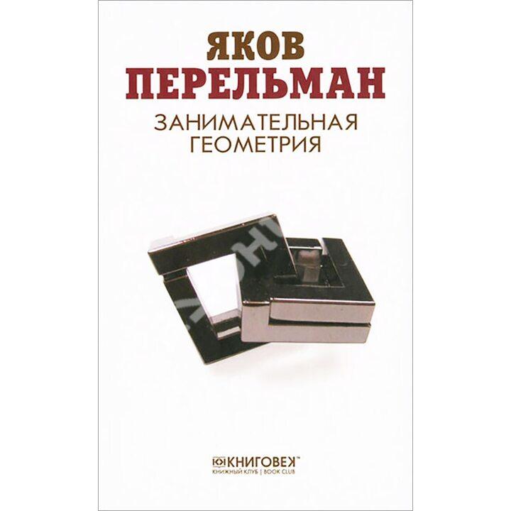Занимательная геометрия - Яков Перельман (978-5-4224-1140-5)