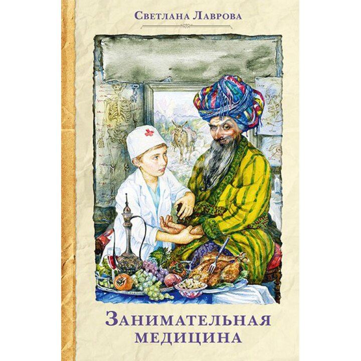 Занимательная медицина - Светлана Лаврова (978-5-91045-646-8)