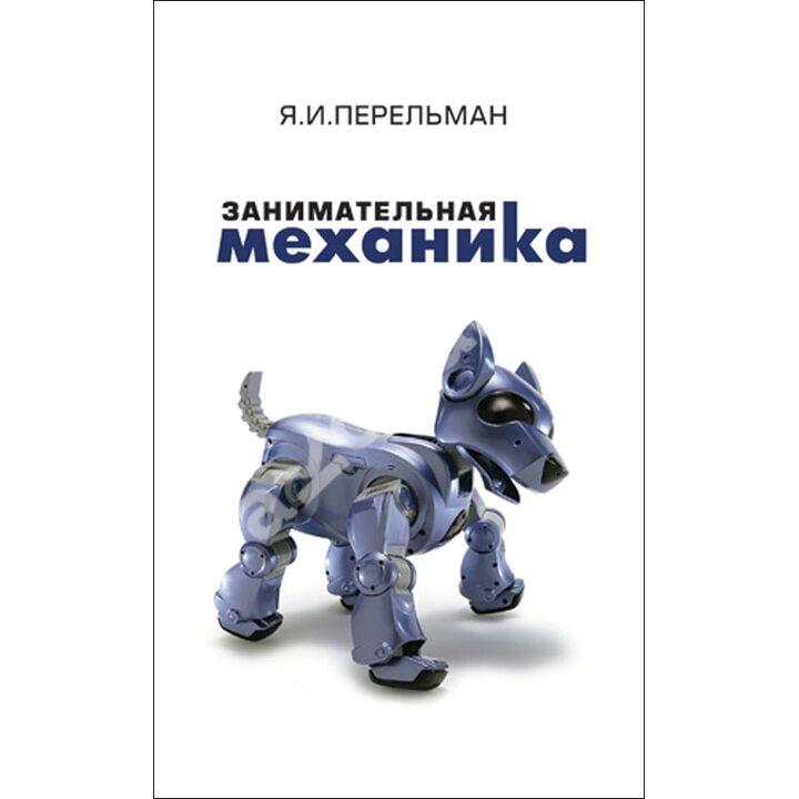 Занимательная механика - Яков Перельман (978-5-906122-25-4)