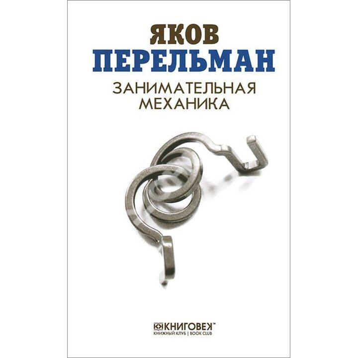 Занимательная механика - Яков Перельман (978-5-4224-1155-9)