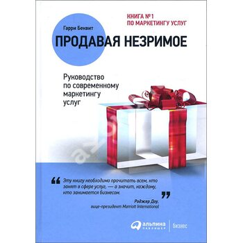 Продаючи незрима : Керівництво по сучасному маркетингу послуг