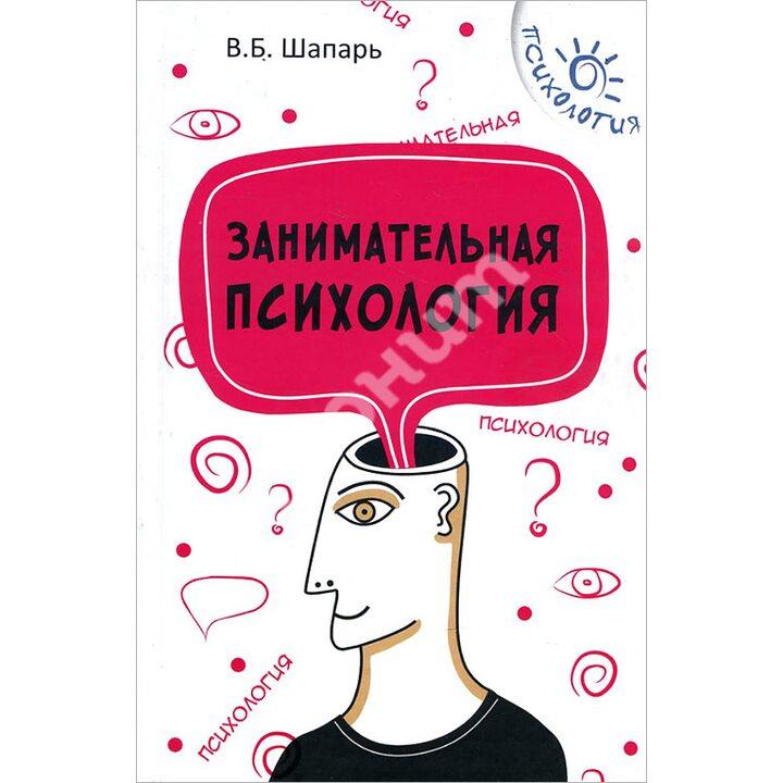 Занимательная психология - Виктор Шапарь (978-5-222-24293-3)