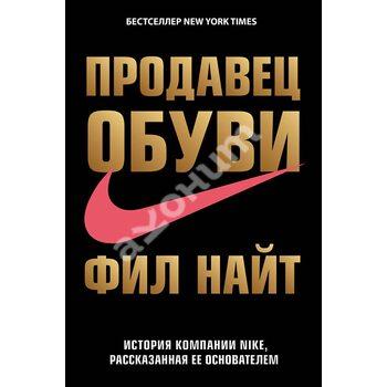 Продавець взуття . Історія компанії Nike , розказана її засновником