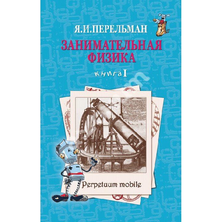 Занимательная физика. Книга 1 - Яков Перельман (978-5-9061-2217-9)